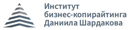 Институт бизнес-копирайтинга Даниила Шардакова